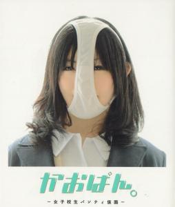 女子高生が顔にぱんつをかぶった写真集「かおぱん-女子高生パンティ仮面-」発売