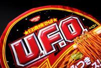 日清「U.F.O.」の意外すぎる名前の由来