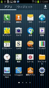 [Androidの基本テク] ホーム画面にアプリを追加したり削除したい