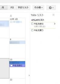 Googleカレンダーと「ToDoリスト(タスク)」を1アプリで両方とも表示・管理できる「Calendar++」