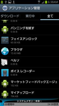 [Androidの基本テク] デフォルト設定したアプリを解除したい