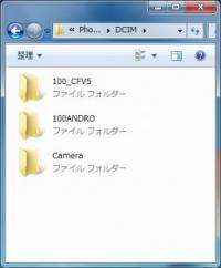 [Androidの基本テク] カメラで撮った写真ってどこに保存されてるの?