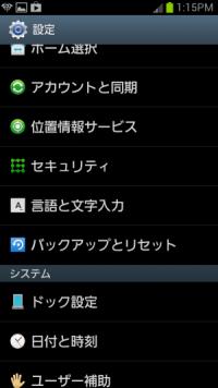 [Androidの基本テク] キーボードがおかしくなって日本語が打てない