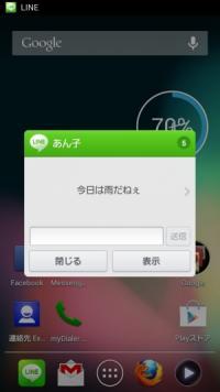 ゲーム中にLINEの通知ポップアップが表示されると邪魔!設定や補助アプリで解決すべし