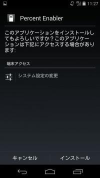 【Android4.4の裏技】ステータスバー右上のバッテリーアイコンに%表示を加えることが可能
