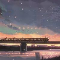 新海誠監督「だれかのまなざし」 主題歌MVが動画サイトで大ヒット