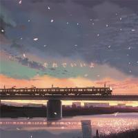 新海誠「だれかのまなざし」主題歌 和紗「それでいいよ」MVフルバージョン…