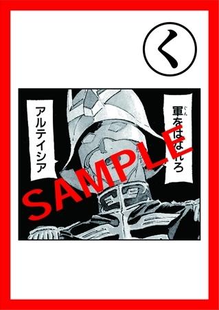 池田秀一と潘めぐみ、「シャア専用カルタ」を詠む 和歌山のニコニコ書店会議にて