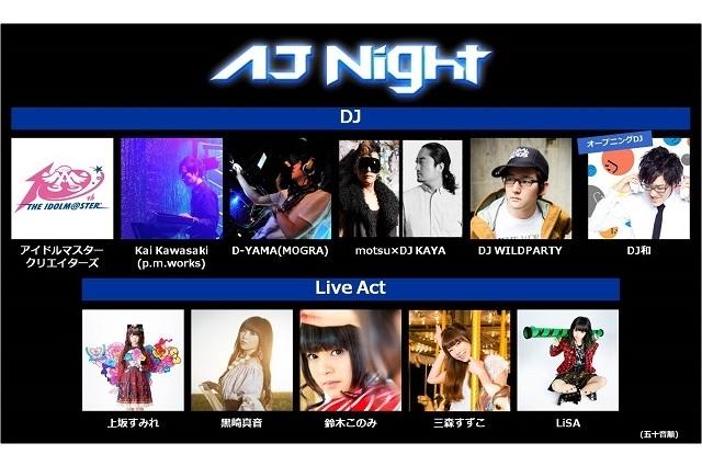 AnimeJapan 2015前夜祭 アニメと音楽融合するクラブ系イベント「AJ NIGHT」に豪華アーティスト