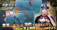 【戦艦帝国‐200艘の実在戦艦を集めろ‐ 序盤攻略プレイ日記3回目】「設計図」や「装備」で艦隊を強化!「断片」などの収集方法