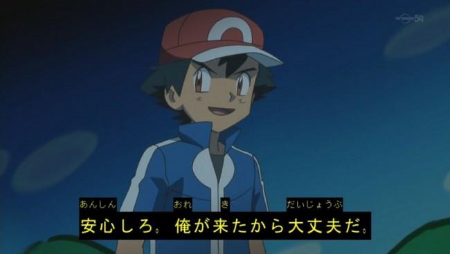 サトシ (アニメポケットモンスター)の画像 p1_22