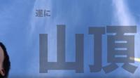 【ポケモンGO】富士山の頂上で伝説のポケモン捕まえる