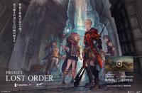 サイゲームスが気合の入った新作「ロストオーダー」発表!松野泰己って誰!?