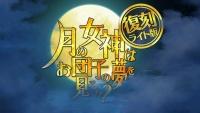 【FGO】「復刻:月の女神はお団子の夢を見るか? ライト版」開催中!イベントのルールと限定概念礼装をチェックしよう!