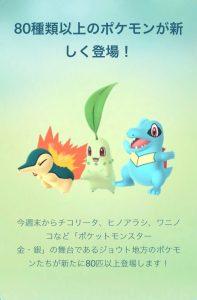 【ポケモンGO】イーブイの進化指定は「サクラ」と「タマオ」!きのみの効果などアップデートで変わった&増えた点を一挙まとめ!