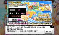 【デレステ】イベント「情熱ファンファンファーレ」後半戦開始!