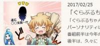 【グラブル】3周年記念は「ルリア」がSRキャラで登場!?「ぐらぶるちゃんねるっ!」まとめ!