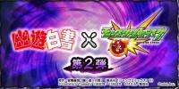 【モンスト】『幽☆遊☆白書×モンスト』コラボ第2弾が開催決定!「雷禅」や「仙水」など新キャラも登場か?