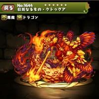 【パズドラ】新フェス限追加!!クトゥグアとヨグ=ソトースの性能はいかに!?