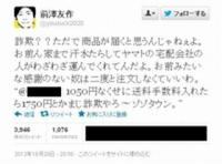 「送料1050円高すぎ、詐欺だ」との声にゾゾタウン社長「送料はタダじゃねぇんだよ」との発言。波紋を呼び謝罪へ