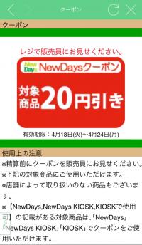 実はこんなにあった鉄道会社公式アプリ13本。日本各地へ出発進行!