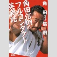 松本人志から共演NGの角田信朗が目撃されていた「面倒くさい」行動とは?