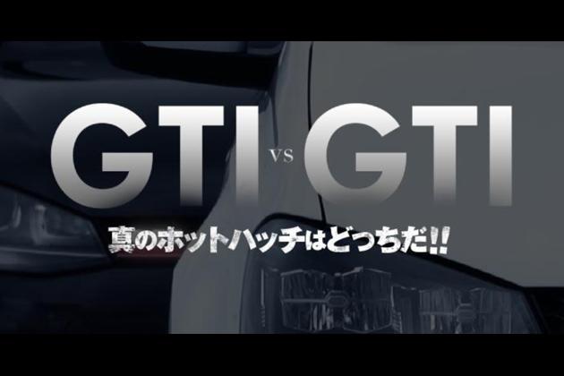 フォルクスワーゲン、GTI vs GTI 真のホットハッチはどっちだ!! ~ポロ・ゴルフ GTI兄弟の実力徹底検証~
