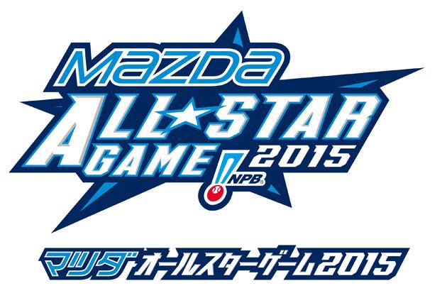 マツダ、プロ野球オールスターゲームに8年連続で協賛