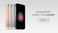 UQ mobile、「iPhone SE」の取り扱いを開始、3月25日から注文受付