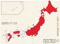 「佐藤」さんが日本一多くなったのは偉人がいなかったから!?