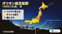 オリオン座流星群、今夜がピーク 日本の広い範囲で観測のチャンス