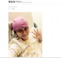 小林麻央、乳がんが肺や骨に転移 病状を明かす