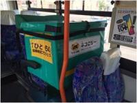 ヤマト運輸、路線バスが宅配便を運ぶ「客貨混載」を北海道で開始 バス路線網の維持と物流の効率化を目指す