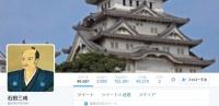 堀北真希の芸能界引退で「石田三成」が炎上 「末代まで呪ってやる」「責任を取って腹を切れ」