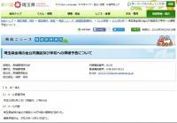 埼玉県に爆破予告相次ぐ 埼玉県全域の公共施設に約18万個、学校に約5万個の爆弾