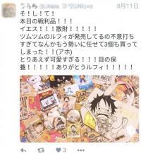 PC買えずキーボードだけで練習… NHK出演の貧困女子高生、趣味に散財していたことがTwitter投稿で発覚