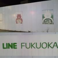 一時期九州移転説もあったLINEの福岡ビル建設予定地は、いまどうなっている!?
