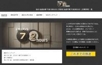 NHK「ドキュメント72時間」差し替えの理由は