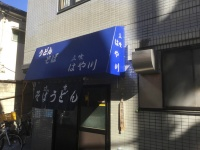 立ち食いそば「製麺所直営店」巡礼の旅