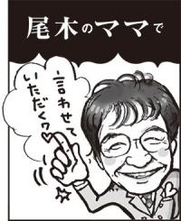 尾木ママ「復興も、防災教育も、若者主導で進めれば間違いない」