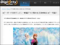 「アナと雪の女王」をコピー可能とうたう「WinX DVD Copy Pro」無料配布中