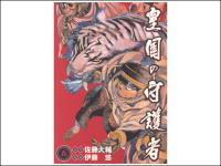 伊藤悠の出世作「皇国の守護者」全巻が無料配信開始、「シュトヘル」12巻は本日発売