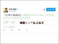 乙武洋匡さん、不倫報道で「妻による」謝罪文を掲載してネットでドン引きされる