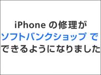 ソフトバンクが初のiPhone店頭修理提供へ、ディスプレイ割れやバッテリー交換も対応