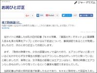 NHK特集の貧困女子高生報道を「やらせ」「捏造」と批判したビジネスジャーナルが謝罪、実は取材なしでNHKの回答も捏造したデマだった