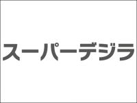 20GB・6000円の「スーパーデジラ」をauが発表、まさかの全データ繰り越し&テザリング無料