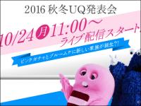 【リアルタイム更新中】格安スマホ「UQ mobile」が2016年秋冬モデル発表、まさかの独自モデル「Huawei P9 Lite Premium」も