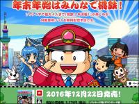 6年ぶりの最新作「桃太郎電鉄2017 立ち上がれ日本!!」がキャラデザ大幅刷新、長年親しんだファン落胆の事態に