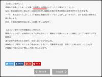【朗報】東京コミコン、批判を受け「男性の女装コス禁止」の解除を決定