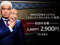 【緊急】Amazonプライム年会費が期間限定で2900円に大幅値下がり